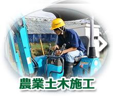 農業土木施工(科目)