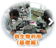 微生物基礎(科目)