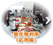 微生物バイオテクノロジー(科目)