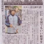 山陰中央新報その1
