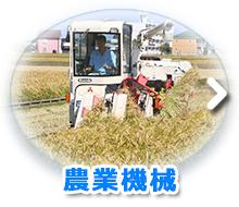 農業機械(科目)