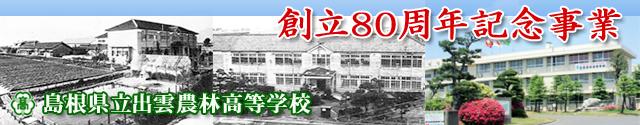 創立80周年記念事業