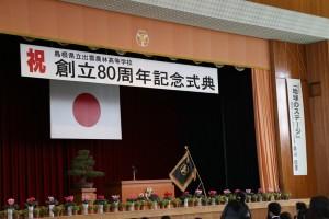 記念式典会場