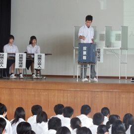 主権者教育講演会を行いました