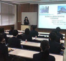 島根大学キャンパスツアー実施