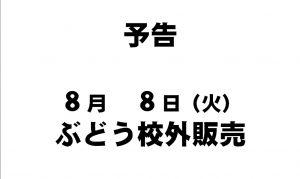 【食品科学科】ぶどう校外販売について(予告)