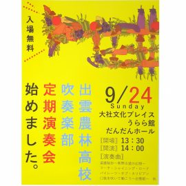 【吹奏楽部】9/24定期演奏会を開催します