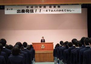 農業祭_開会式_前田