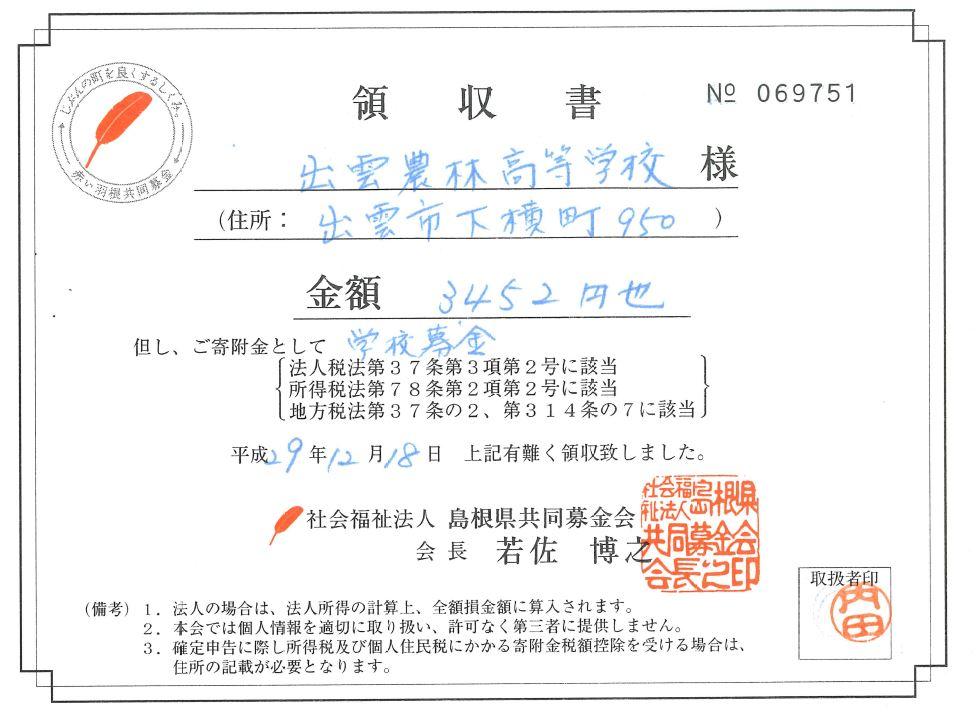JRC赤い羽根募金受領書