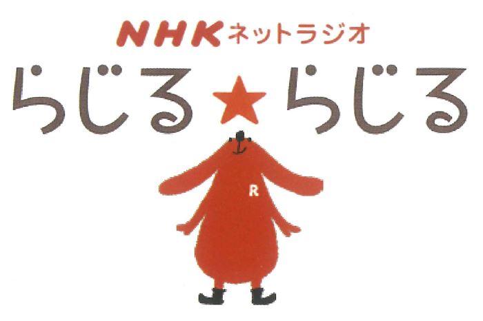 カヌー部がNHK「旅ラジ」に出演