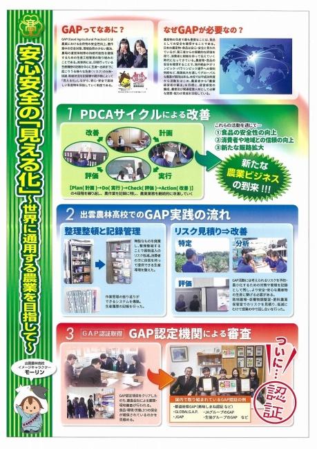 1GAPポスター(スキャン)