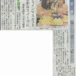 山陰中央新報(8月2日付け)