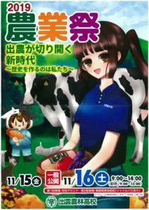 令和元年度  農業祭情報② 【農業祭ポスター完成!】