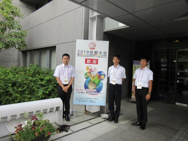 8月22日(木)京都市勧業館みやこめっせ会場入り口にて