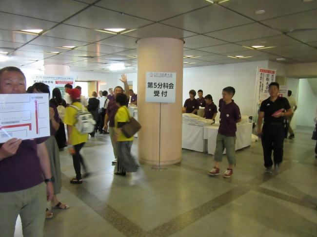 8月22日(木)京都市勧業館みやこめっせ分科会会場入り口の様子