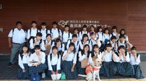 島根あさひ盲導犬訓練センター