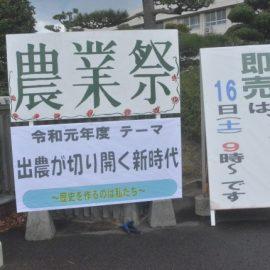 令和元年度 農業祭報告 【写真で綴る農業祭② 一般公開日11月16日(土)】