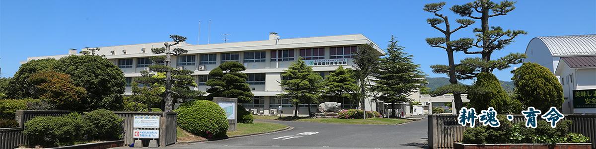 島根県立出雲農林高等学校