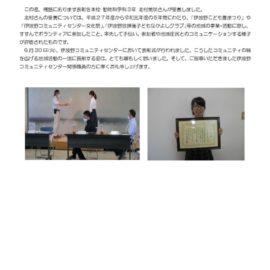 青少年育成島根県民会議表彰のサムネイル