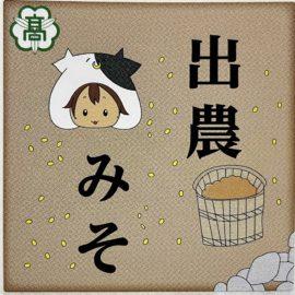 【食品科学科】今年も出農みそができました!!