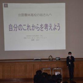 【進路指導部】~「自分を知る」「社会を知る」~1・2年生進路講演会