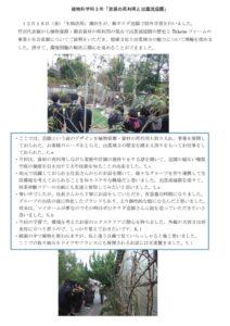 HP1218タケダ造園のサムネイル