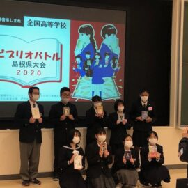 【図書館】全国高等学校ビブリオバトル2020島根県大会