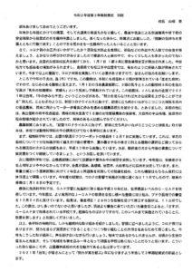3学期始業式校長訓話【PDF】のサムネイル
