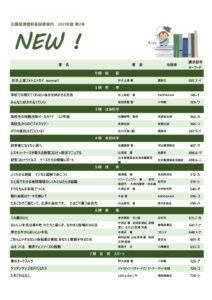 新着図書案内「NEW!」(2021年度第2号)のサムネイル