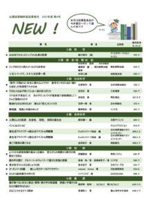 新着図書案内「NEW!」(2021年度第4号)のサムネイル