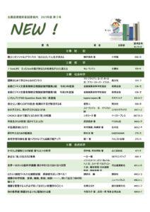 新着図書案内「NEW!」(2021年度第3号)のサムネイル