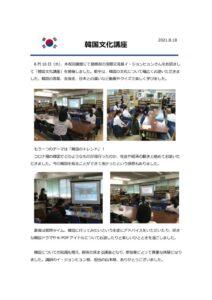韓国文化講座のサムネイル