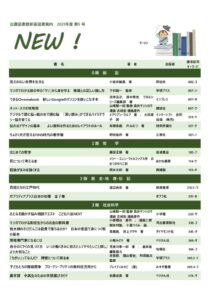 新着図書案内「NEW!」(2021年度第5号)のサムネイル